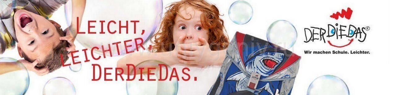 школьные ранецы дердиедаз купить в имнтернет-магазине юный гений