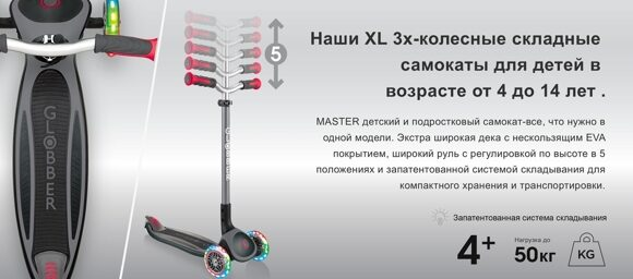 USP_Globber-MASTER-LIGHTS-premium-3-wheel-light-up-scooters-for-kids-aged-4-to-14-1587380478-12